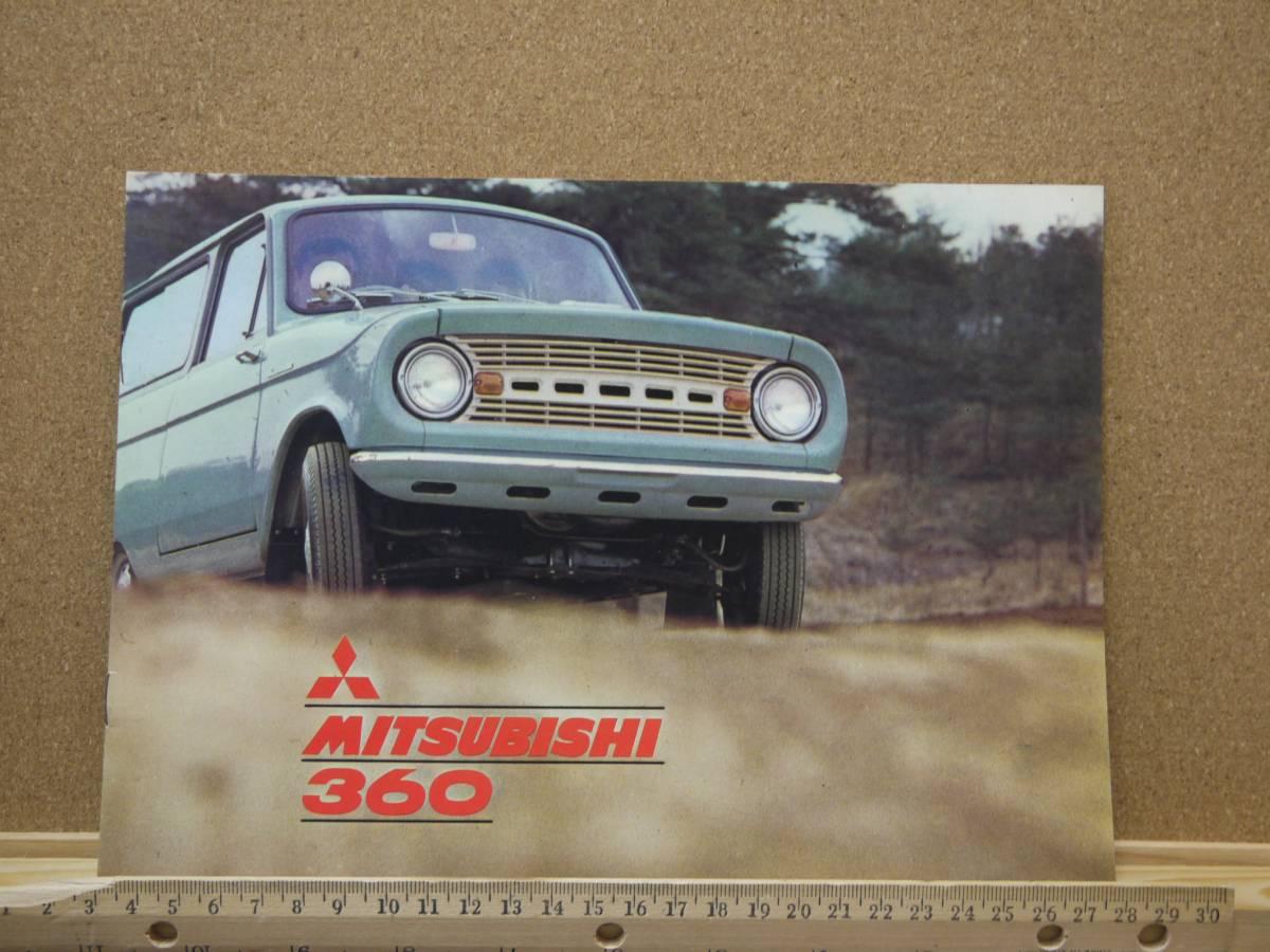 ≪旧車カタログ≫01624 三菱360 ライトバン
