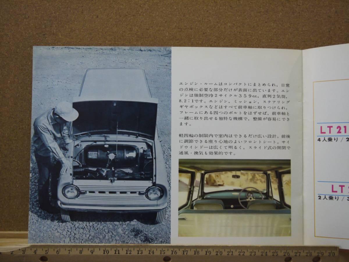≪旧車カタログ≫01624 三菱360 ライトバン_画像4