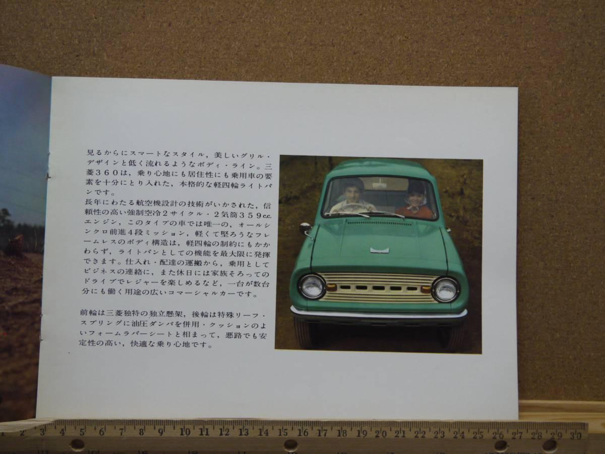 ≪旧車カタログ≫01624 三菱360 ライトバン_画像2