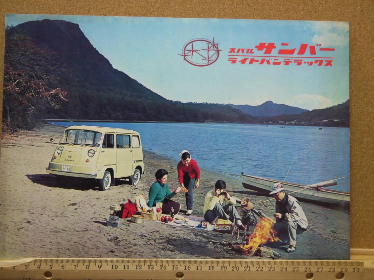 ≪旧車カタログ≫01626 スバル サンバー  湖畔