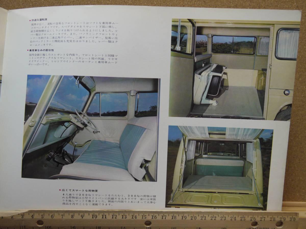 ≪旧車カタログ≫01626 スバル サンバー  湖畔_画像3