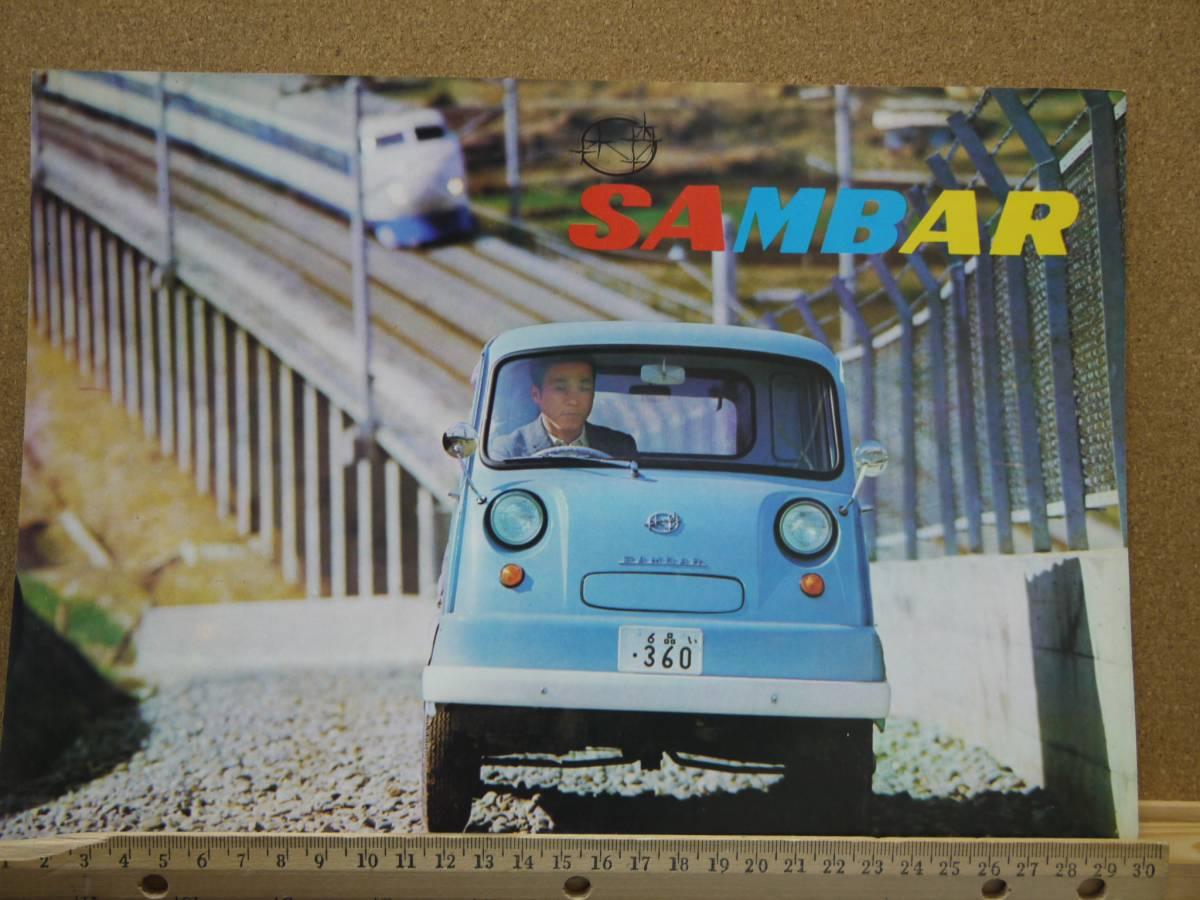 ≪旧車カタログ≫01627 スバル サンバー 新幹線砂利道