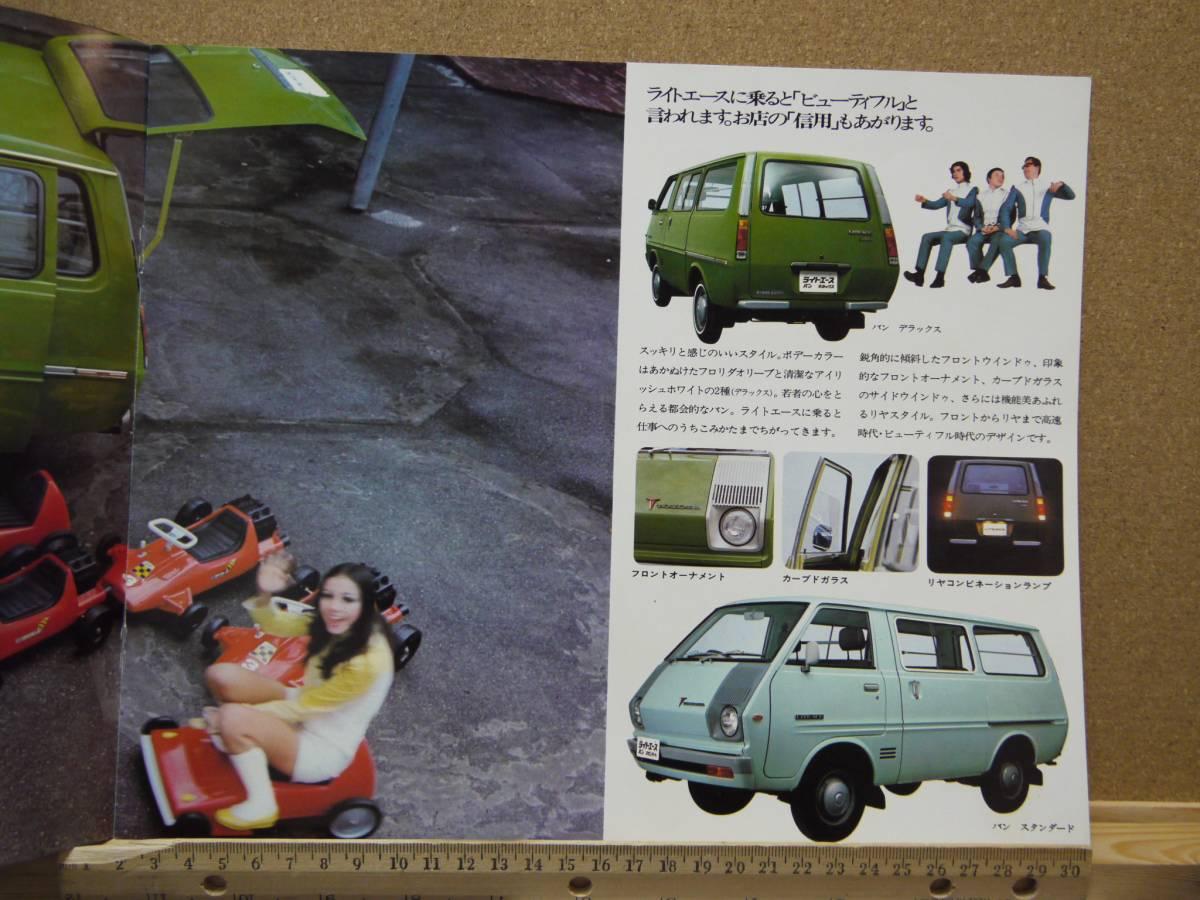 ≪旧車カタログ≫01650 トヨタ ライトエース_画像3