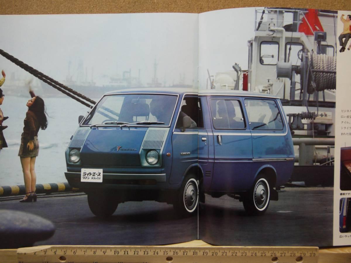 ≪旧車カタログ≫01650 トヨタ ライトエース_画像4
