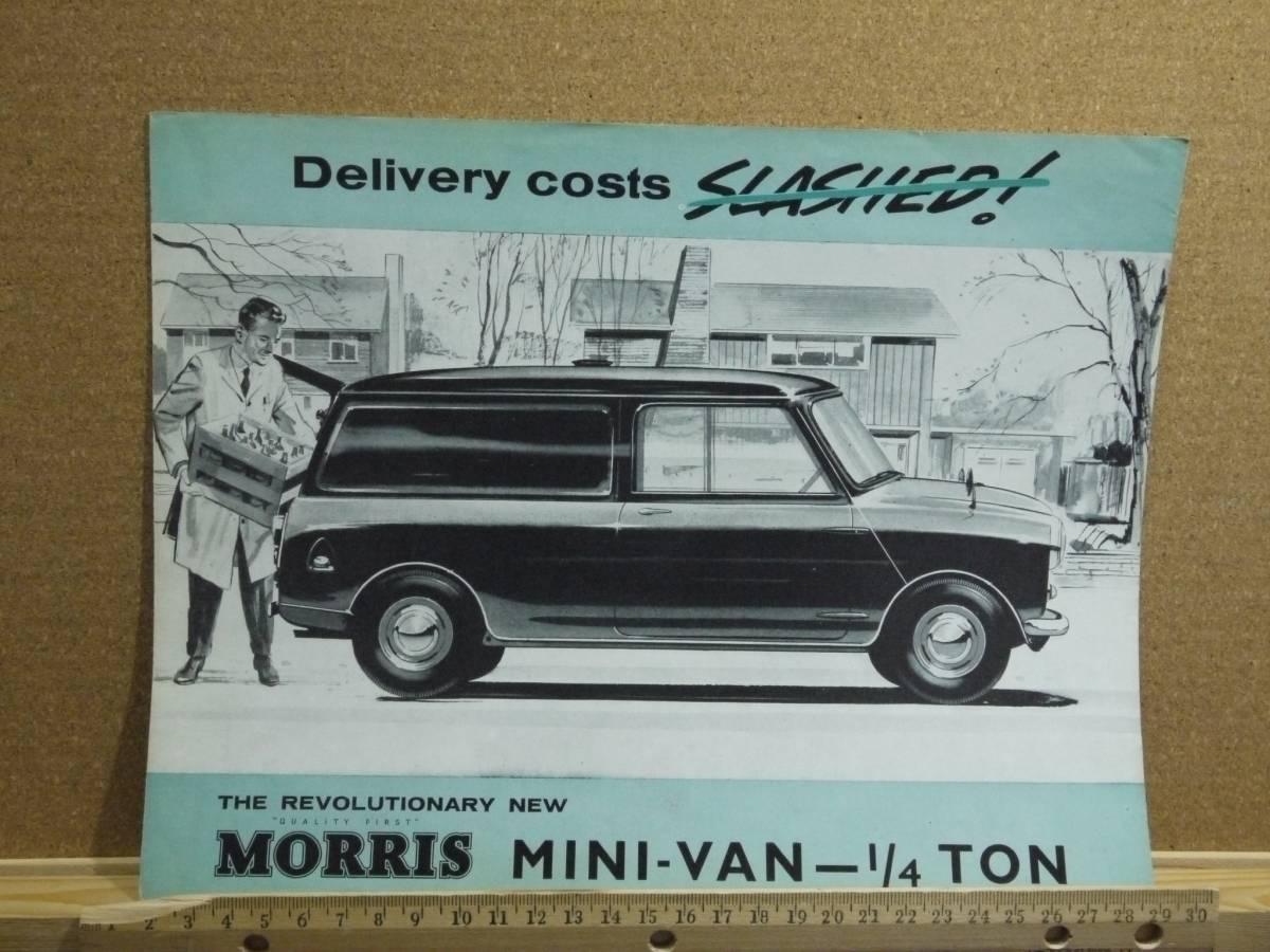 ≪旧車カタログ≫01675 Morris Mini Van
