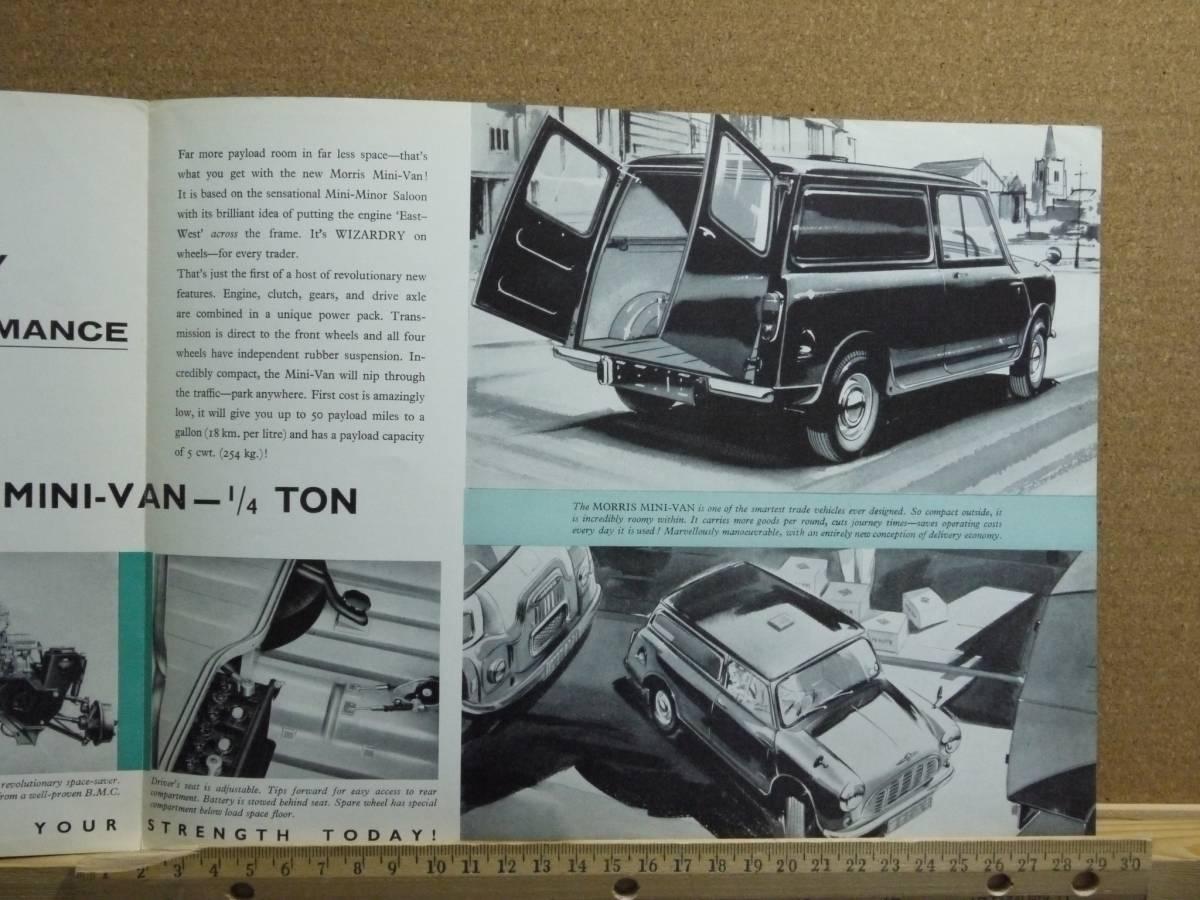 ≪旧車カタログ≫01675 Morris Mini Van_画像2