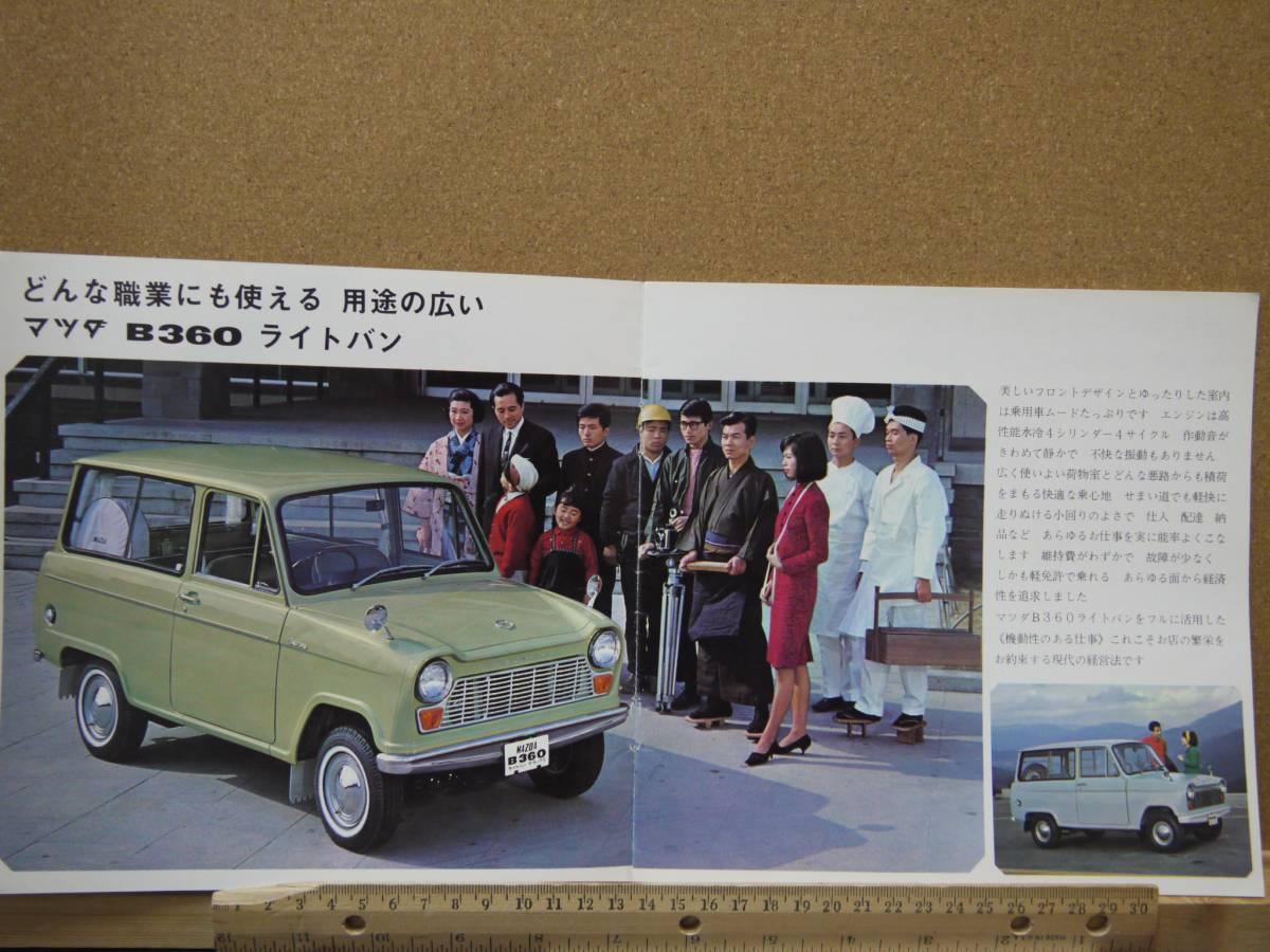 ≪旧車カタログ≫01721 MAZDA B360 ライトバン_画像2