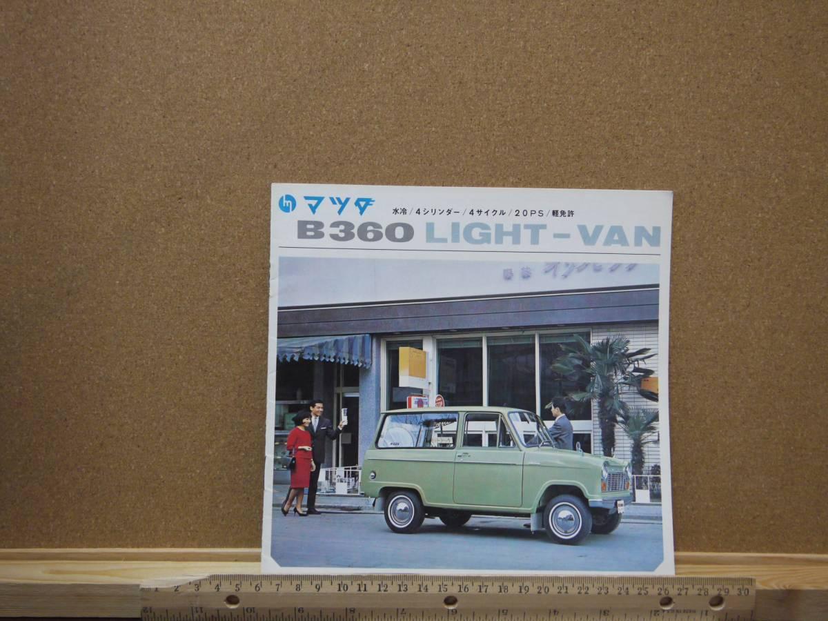 ≪旧車カタログ≫01721 MAZDA B360 ライトバン