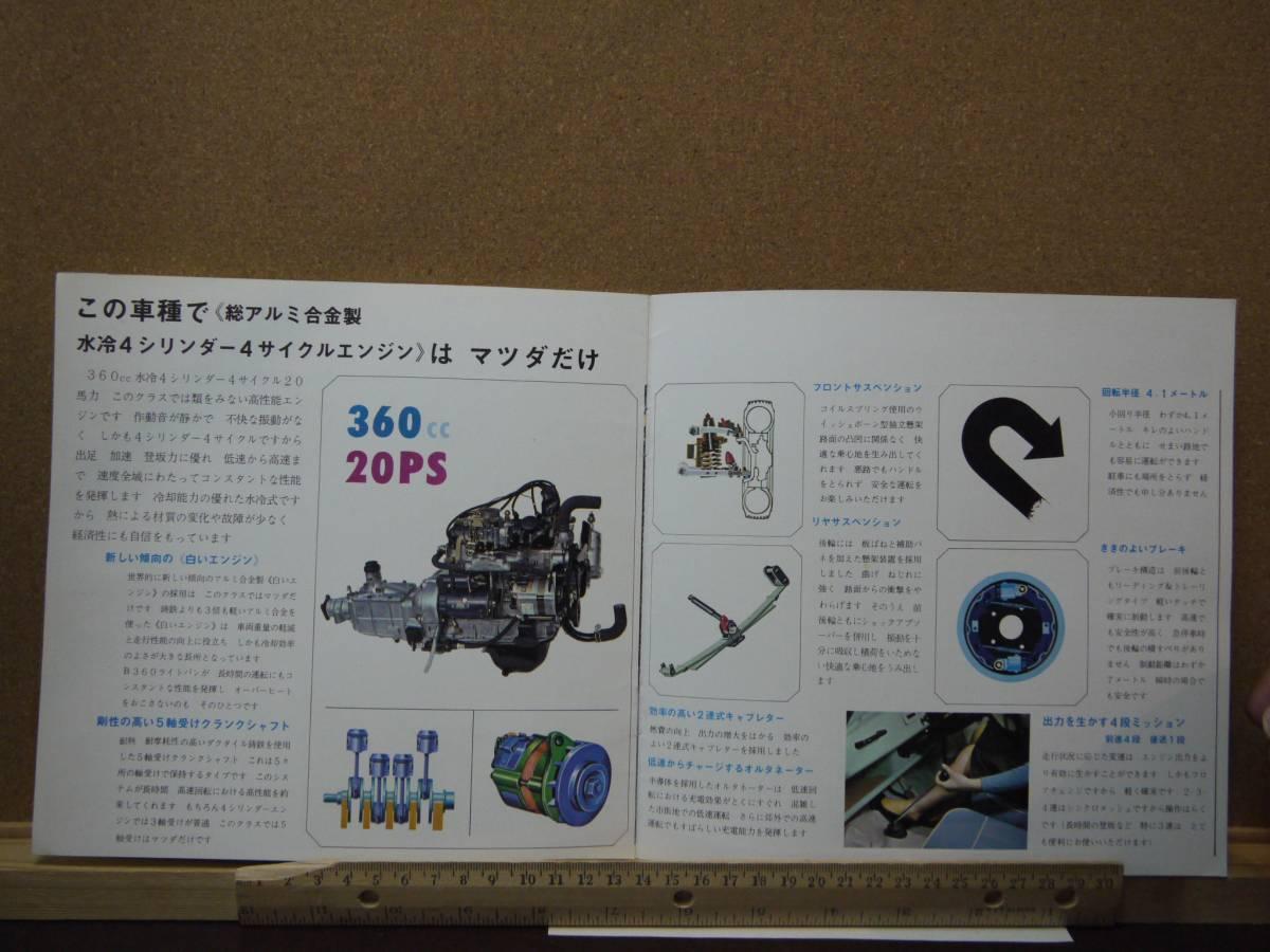 ≪旧車カタログ≫01721 MAZDA B360 ライトバン_画像5