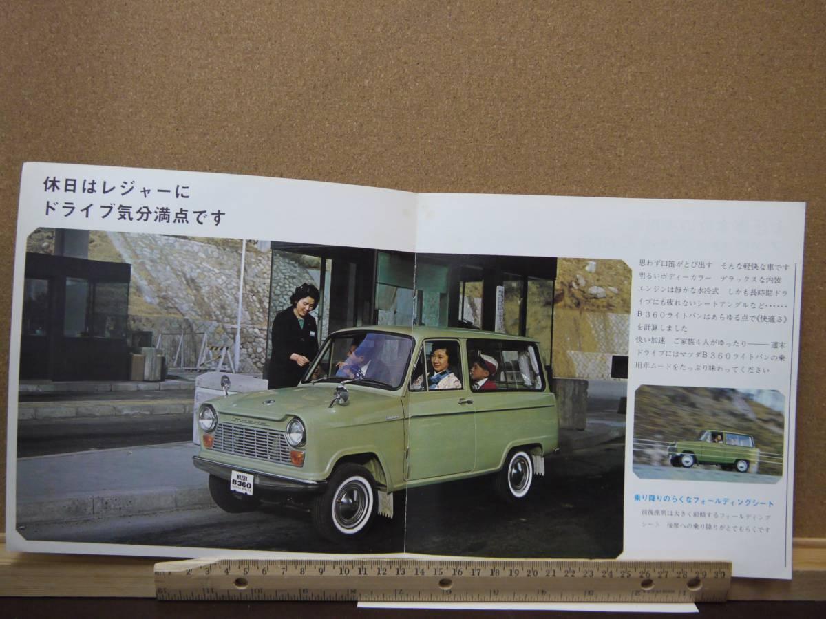 ≪旧車カタログ≫01721 MAZDA B360 ライトバン_画像4