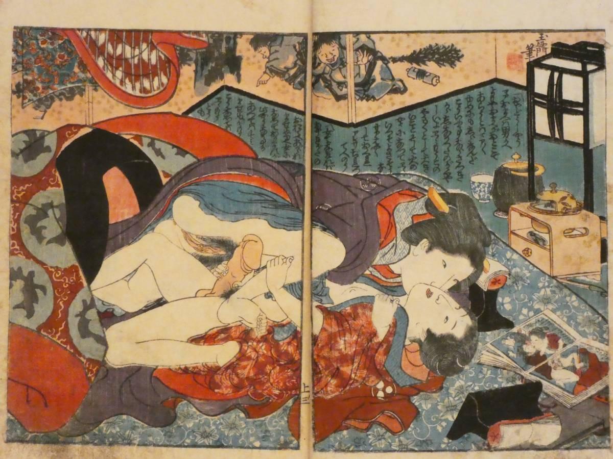 浮世絵 春画 「春画本 1冊」 浮世絵 春画本 艶画 枕絵 秘画 和本 錦絵 木版画