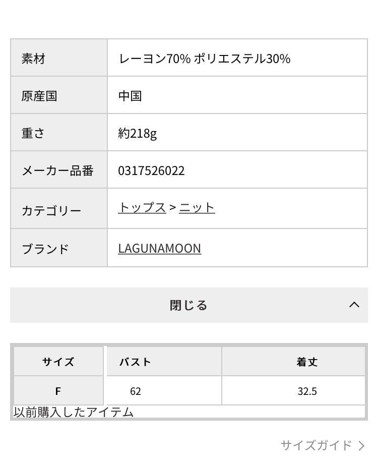 ラグナムーン 完売 ニットレースアップコルセット ビスチェ_画像5