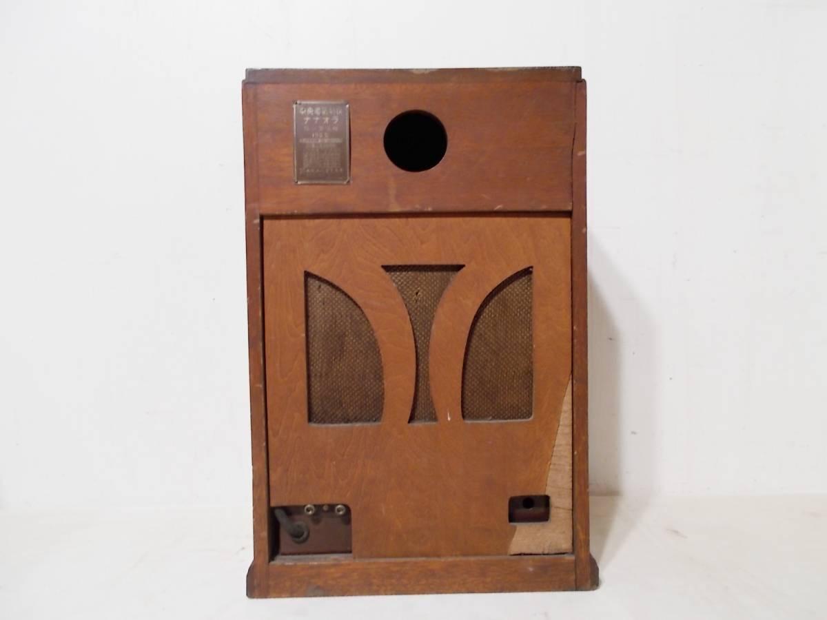 ◆古い真空管式ラジオ◆中央電気特選ナナオラ放送受信機150型◆◆アンティーク_画像2