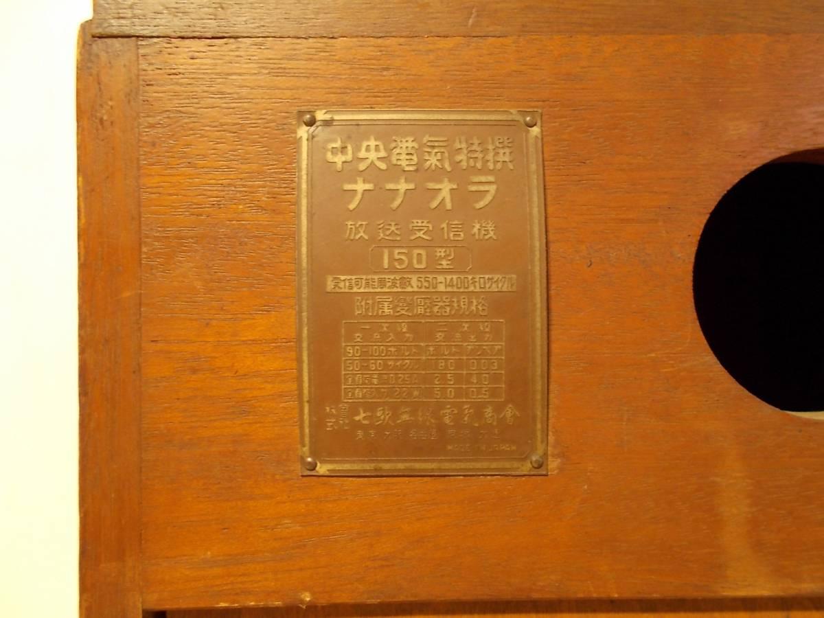 ◆古い真空管式ラジオ◆中央電気特選ナナオラ放送受信機150型◆◆アンティーク_画像8