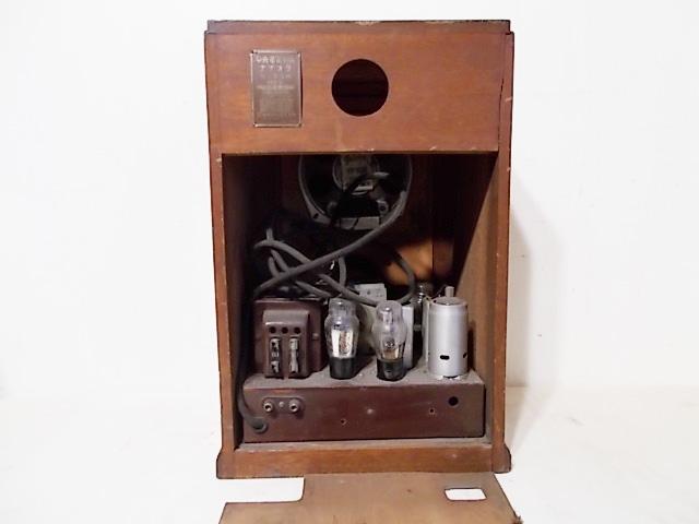 ◆古い真空管式ラジオ◆中央電気特選ナナオラ放送受信機150型◆◆アンティーク_画像3
