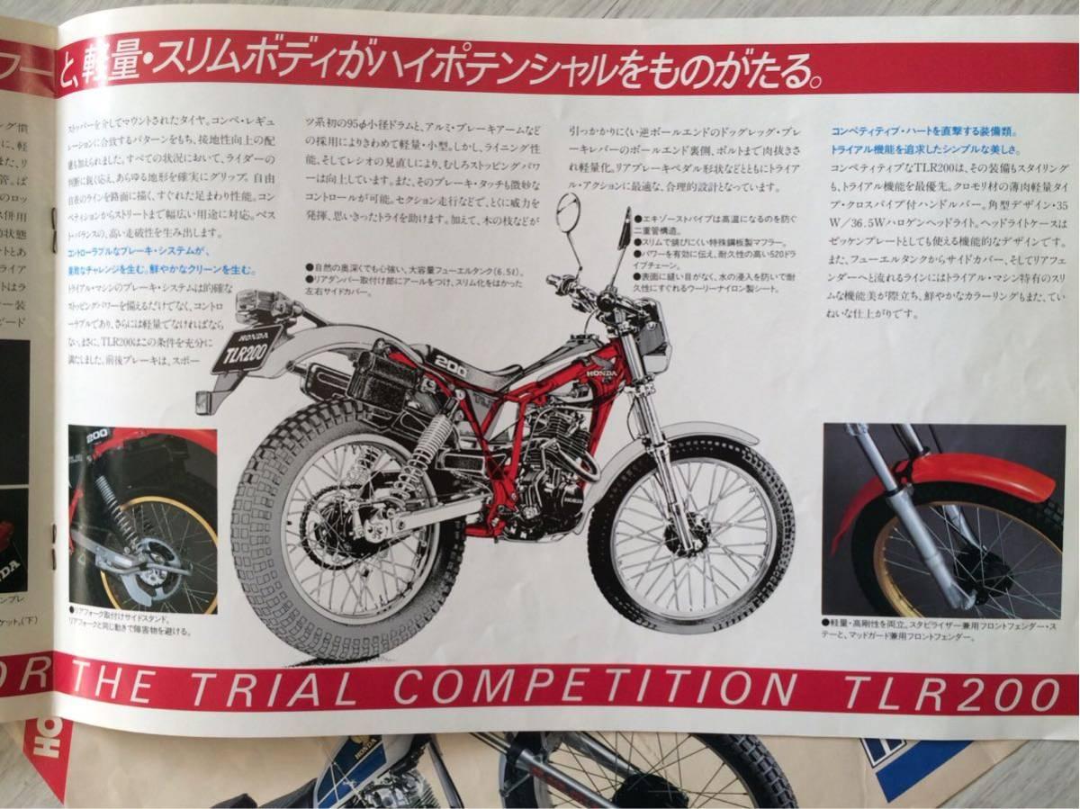 【美品】ホンダ TLR200 TL125 イーハトーブ カタログ_画像3