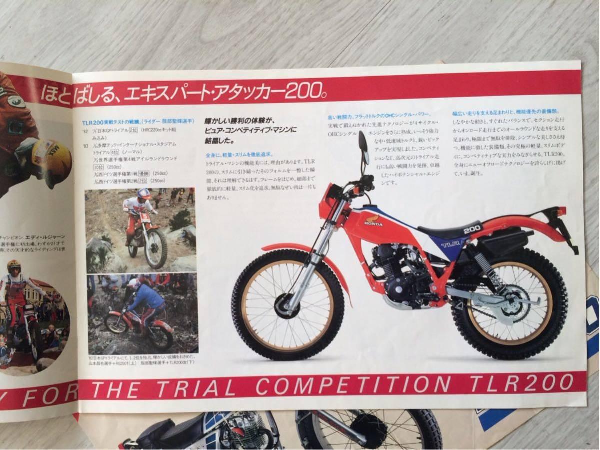 【美品】ホンダ TLR200 TL125 イーハトーブ カタログ_画像2