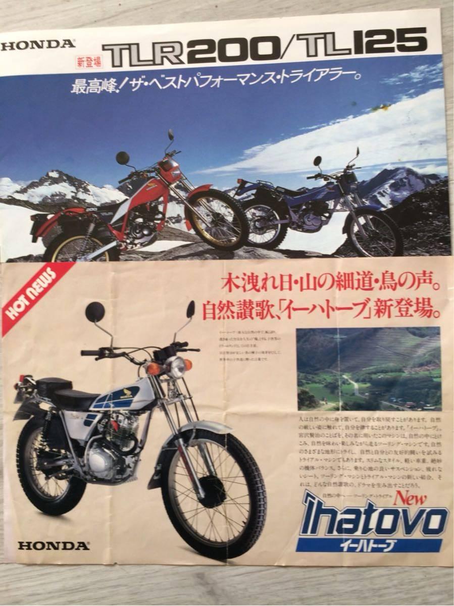 【美品】ホンダ TLR200 TL125 イーハトーブ カタログ