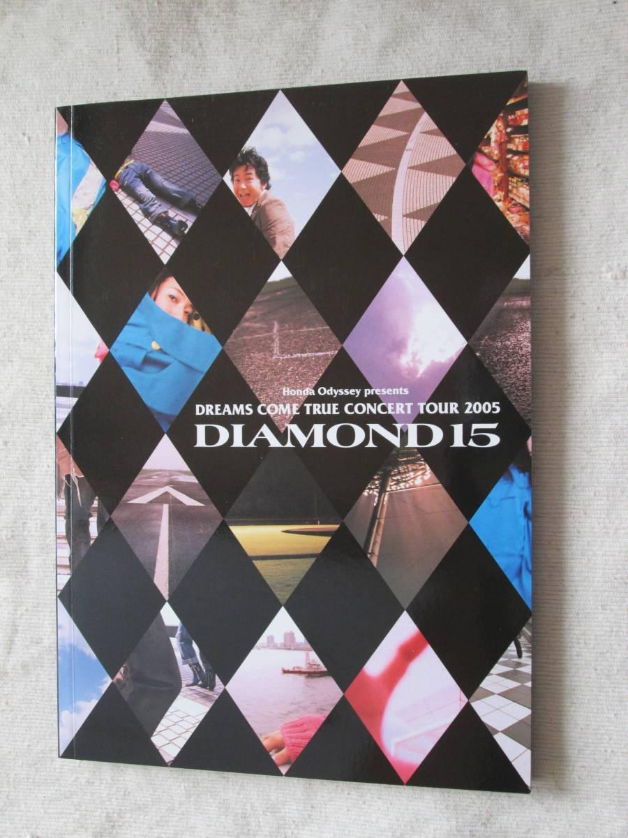 パンフレット  『DREAMS COME TRUE CONCERT TOUR 2005 DIAMOND 15』  ドリームズ・カム・トゥルー