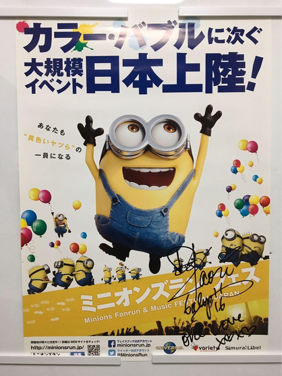 【非売品】超希少 『DJ KAORI』ミニオンズラン フェス 直筆サイン入りポスター A2サイズ