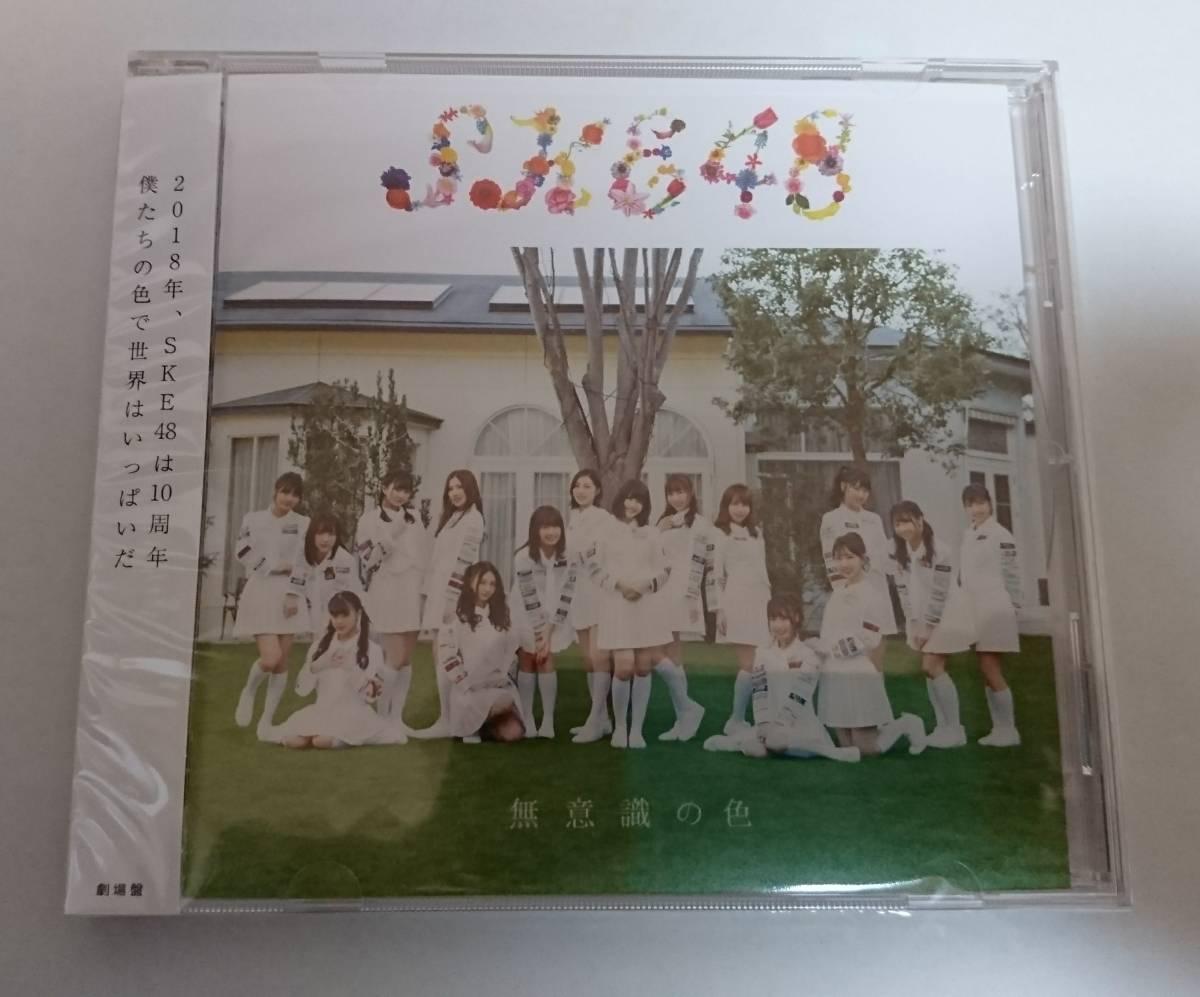 SKE48 無意識の色 劇場盤CD 新品未開封