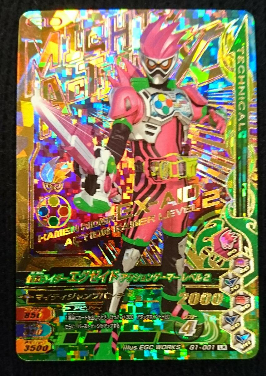 ガンバライジング 仮面ライダー エグゼイド G1-001 LR