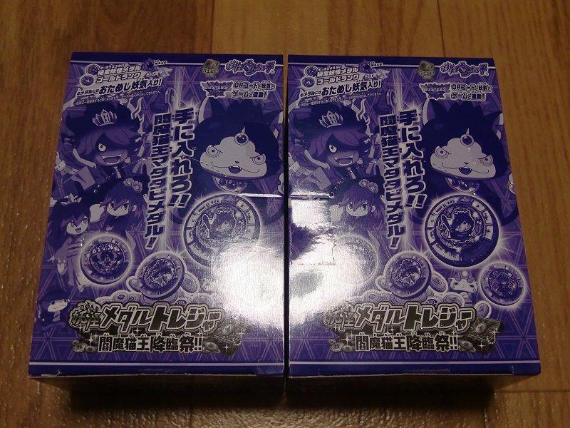 【妖怪ウォッチ】妖怪メダル:閻魔猫王降臨祭(未開封)2箱セット ※全12種コンプ可能※