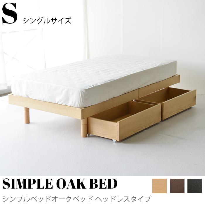 楽天上位ランキング商品KIMIHOME SIMPLE OAK BED シンプル天然木ホワイトオーク材ベッドヘッドレスタイプ シンブルS