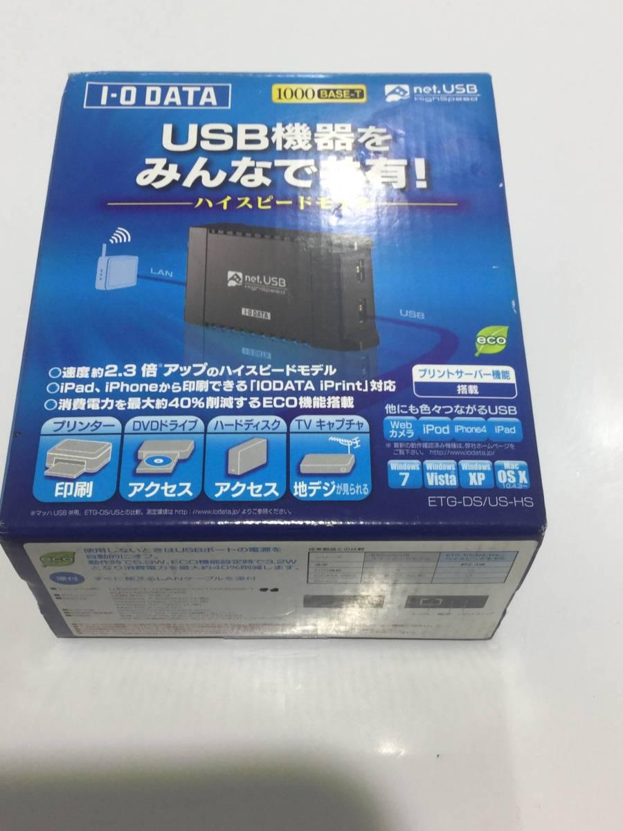 I-O DATA USBデバイスサーバー(net.USB) ハイスピードモデル  ETG-DS/US-HS  プリントサーバー