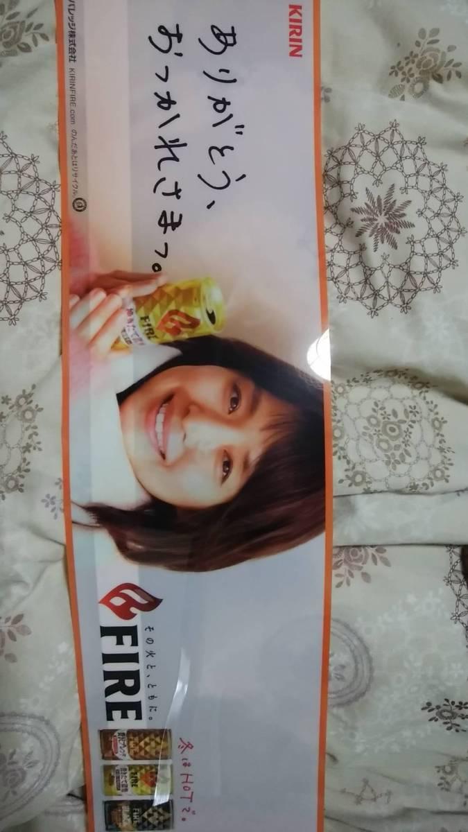 石田ゆり子 KIRIN FIRE 非売品POP看板 自動販売機用