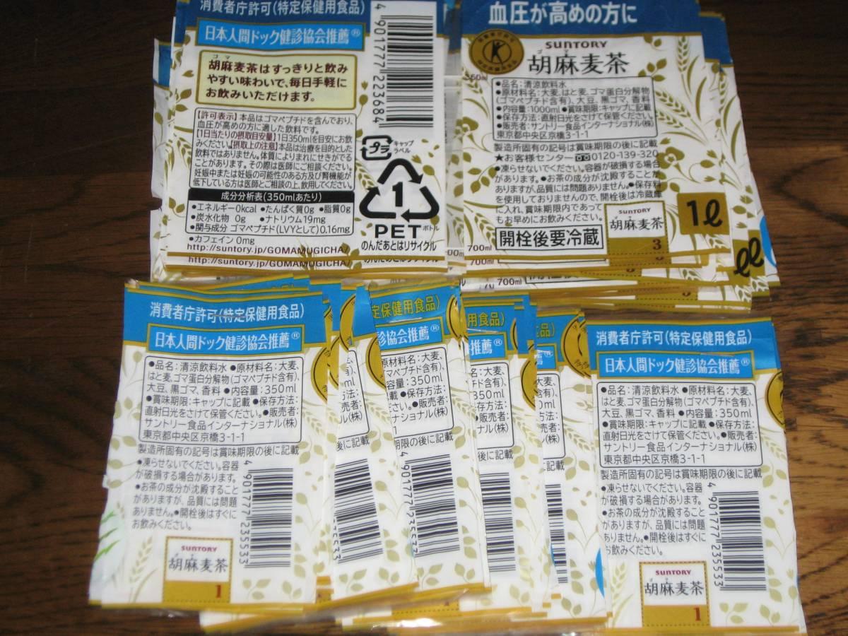◇サントリー胡麻麦茶 応募マーク99ポイント
