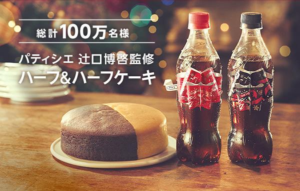 ◇コカ・コーラ リボンボトル 当たり シリアルナンバー1枚