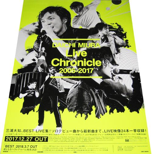 ●三浦大地 『Live Chronicle 2005-2017』 告知ポスター 非売品
