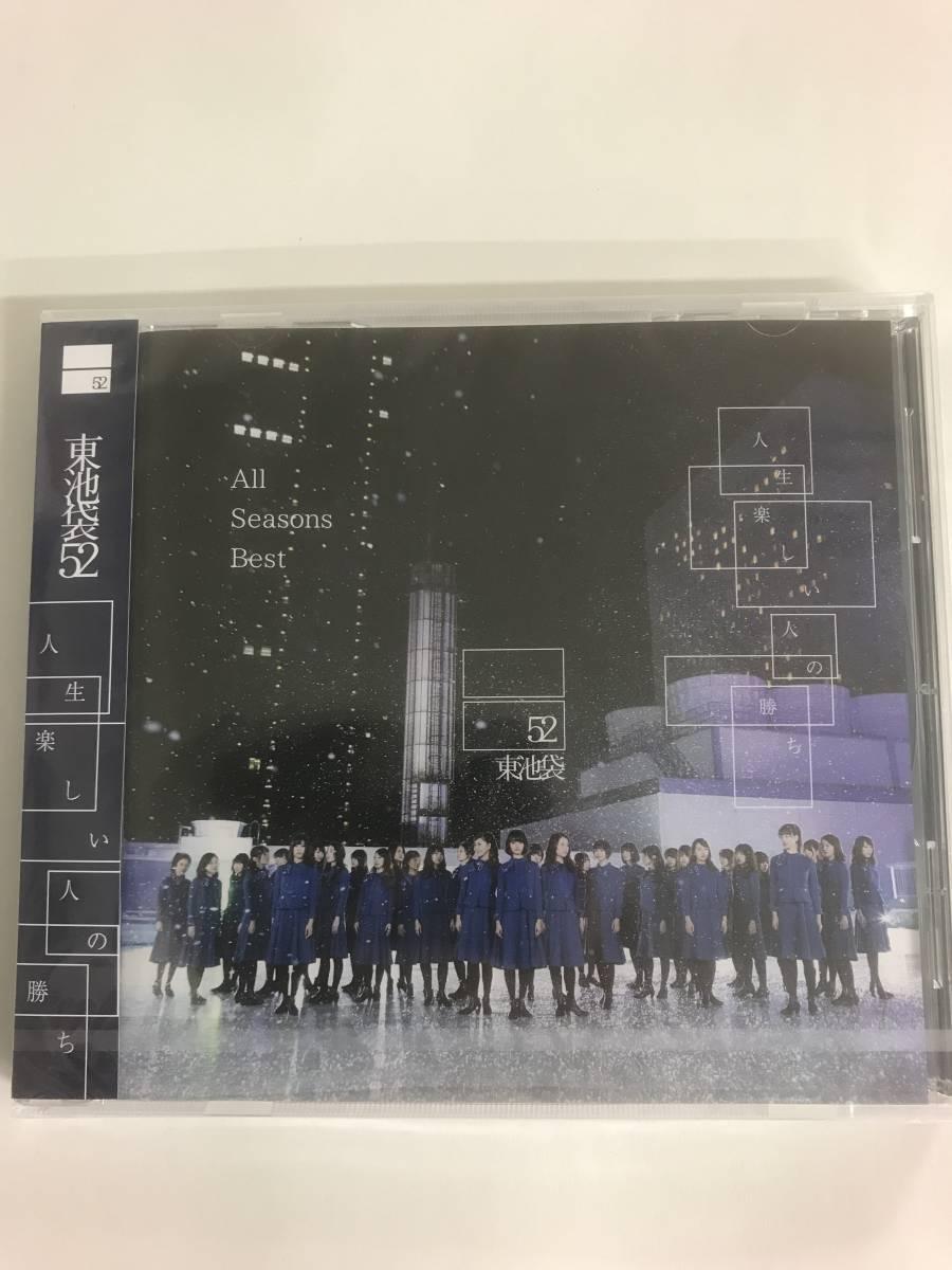 送料無料)東池袋52『人生楽しい人の勝ち All Seasons Best』新品 未開封 CD ミニアルバム