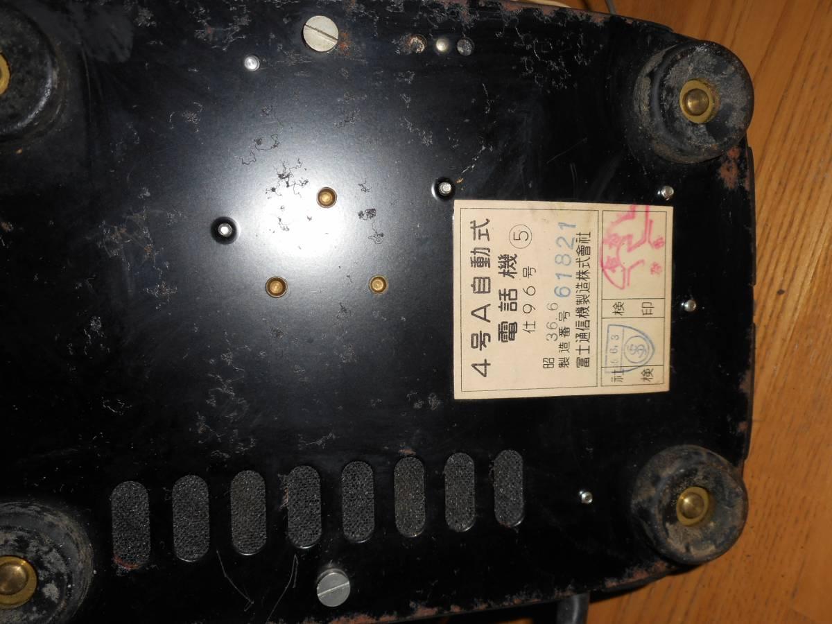 昭和 36年 黒電話4号 富士通_画像2