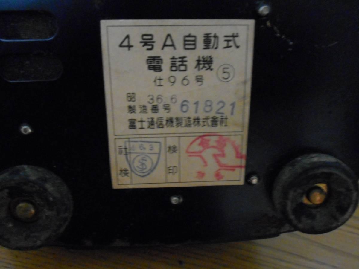 昭和 36年 黒電話4号 富士通_画像4