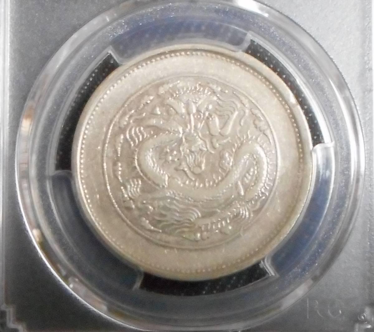 ◆中国 5M銀貨 Y6.1 LM819 PCGS XF40