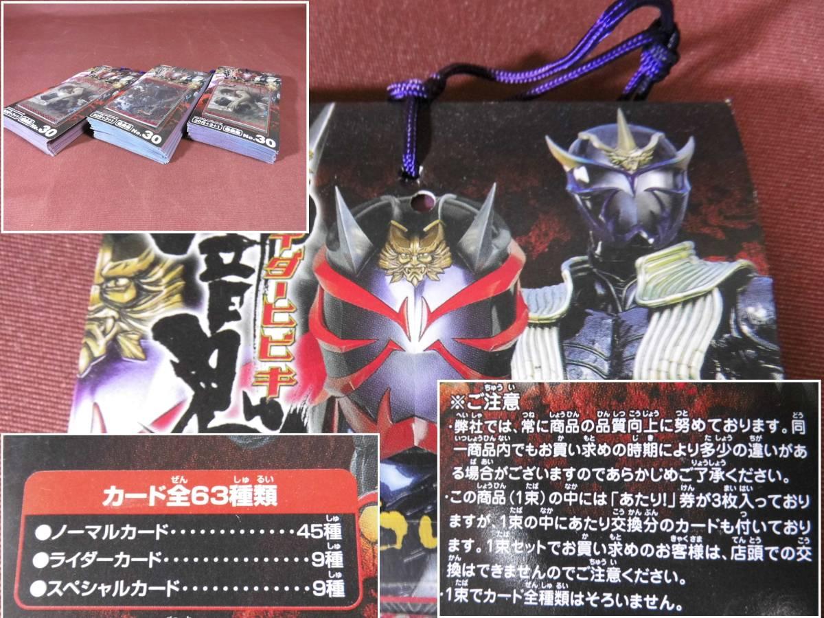 仮面ライダー響鬼 ヒビキ トレーディングコレクション 当たり券付 30枚×3セット 未開封 トレーディングカード