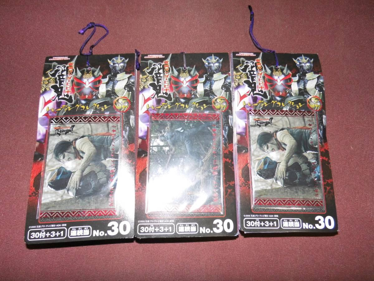 仮面ライダー響鬼 ヒビキ トレーディングコレクション 当たり券付 30枚×3セット 未開封 トレーディングカード_画像2
