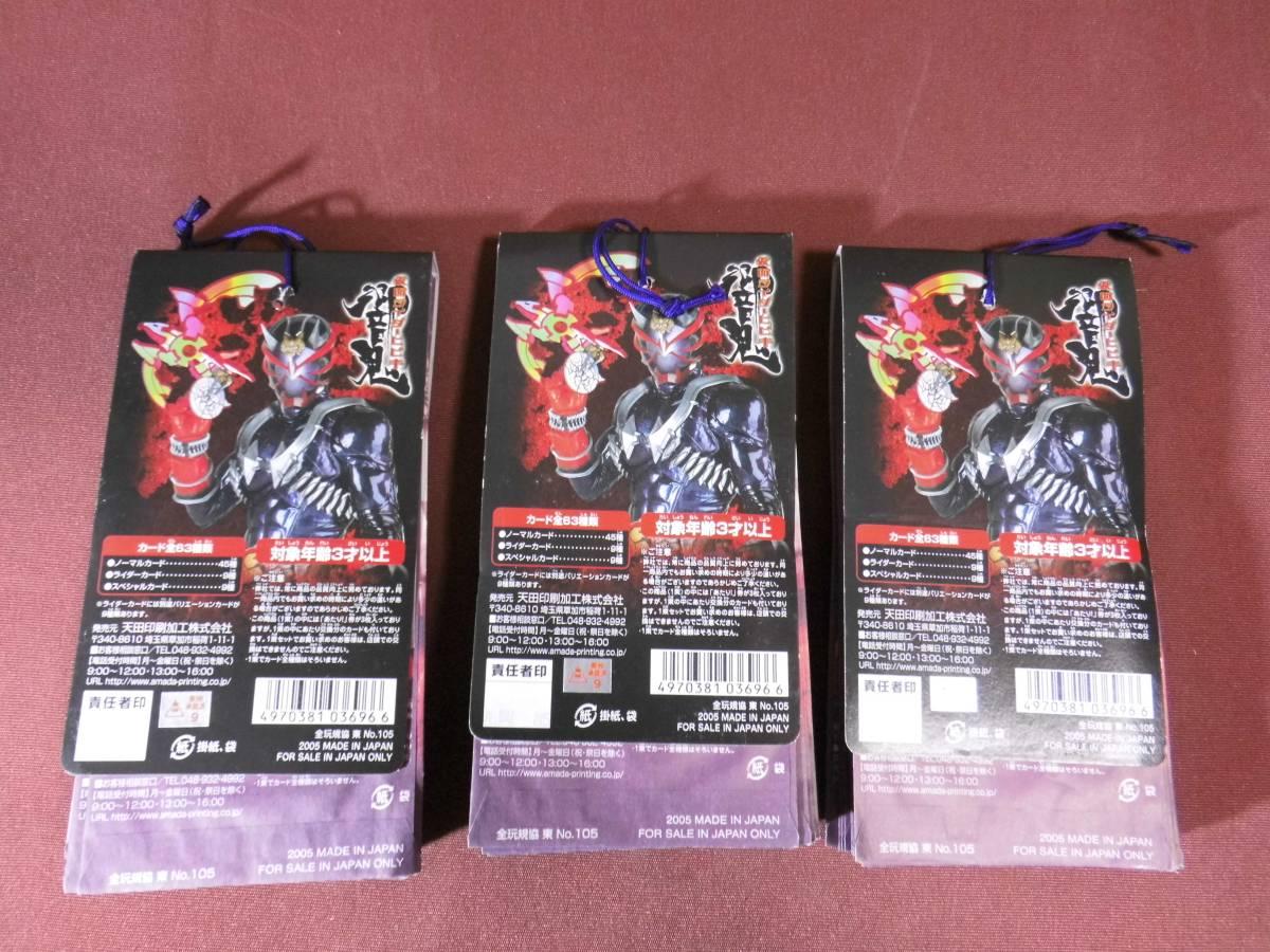 仮面ライダー響鬼 ヒビキ トレーディングコレクション 当たり券付 30枚×3セット 未開封 トレーディングカード_画像4