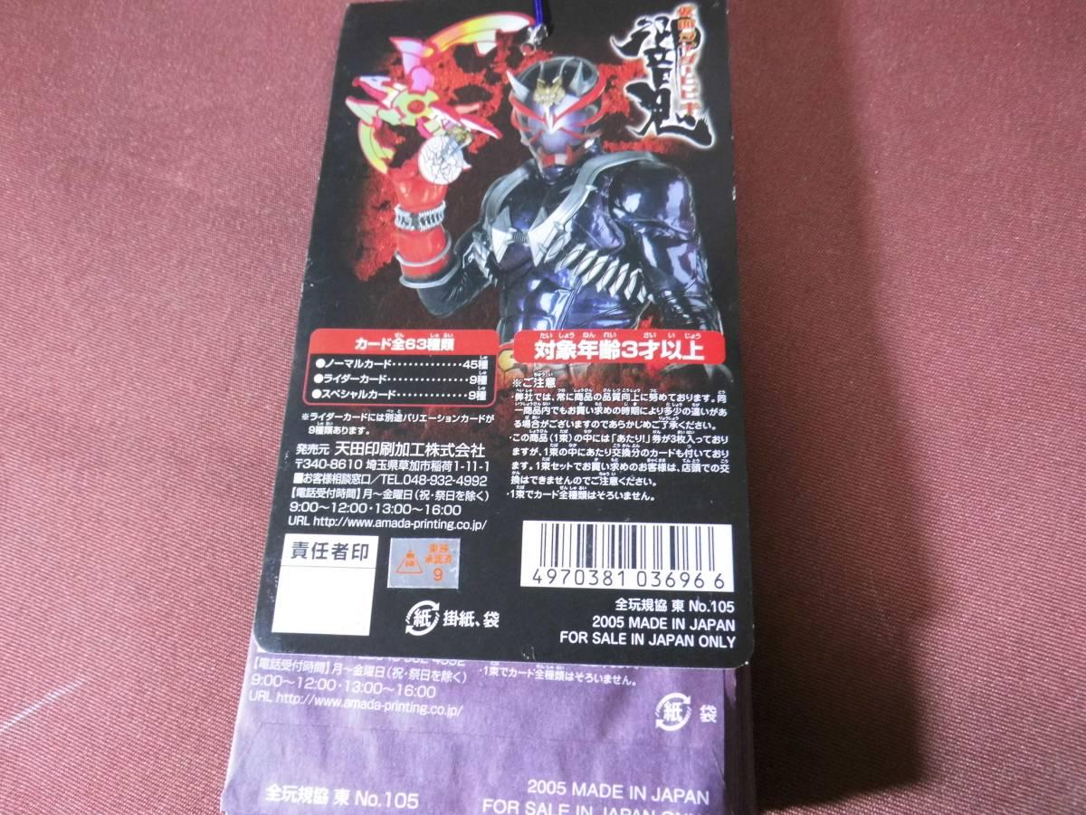 仮面ライダー響鬼 ヒビキ トレーディングコレクション 当たり券付 30枚×3セット 未開封 トレーディングカード_画像8