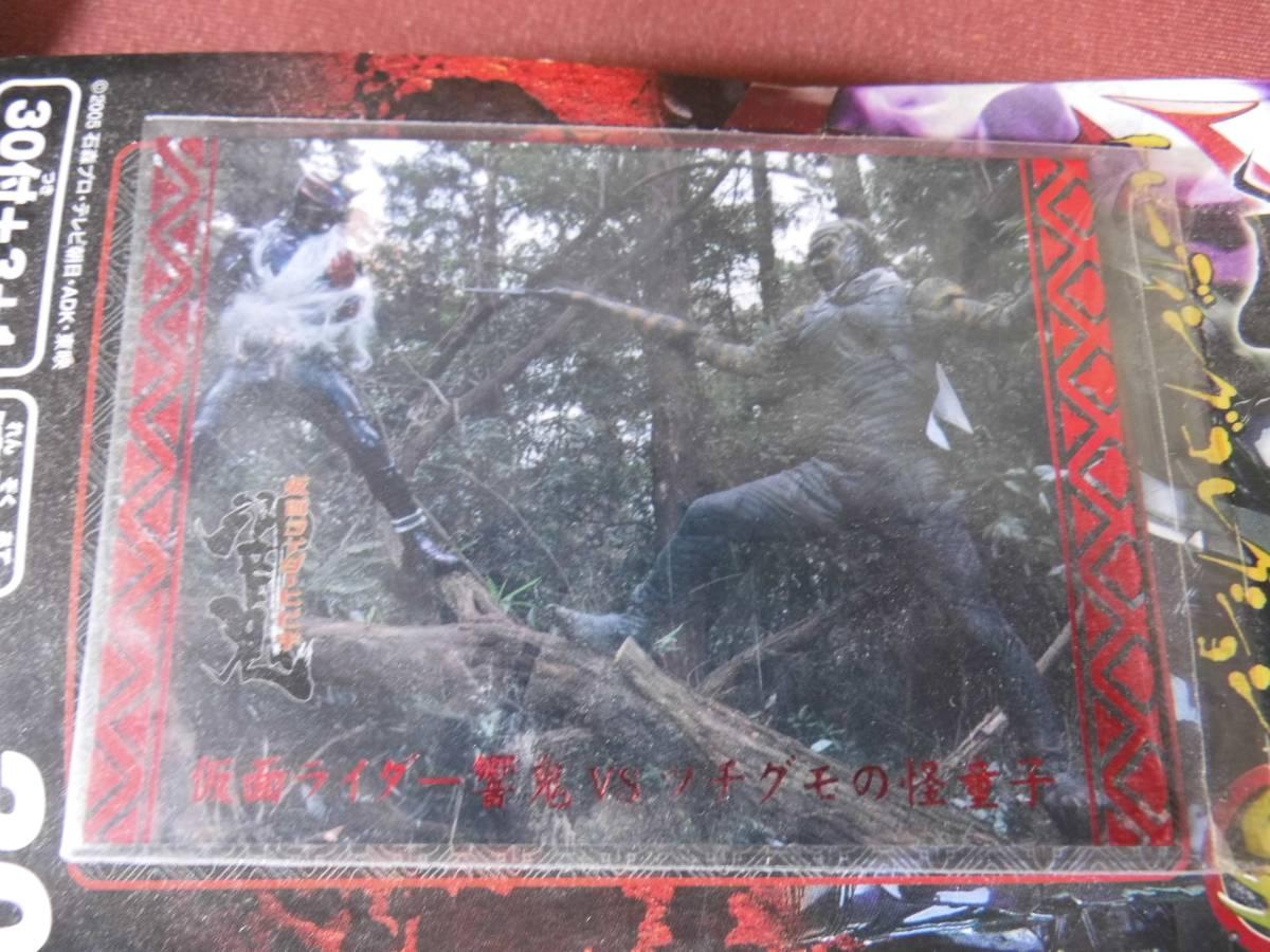 仮面ライダー響鬼 ヒビキ トレーディングコレクション 当たり券付 30枚×3セット 未開封 トレーディングカード_画像9