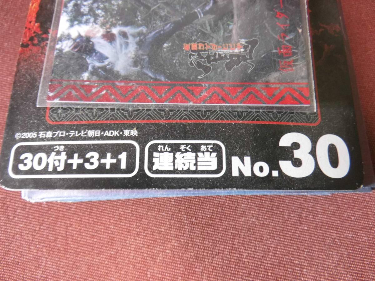 仮面ライダー響鬼 ヒビキ トレーディングコレクション 当たり券付 30枚×3セット 未開封 トレーディングカード_画像10