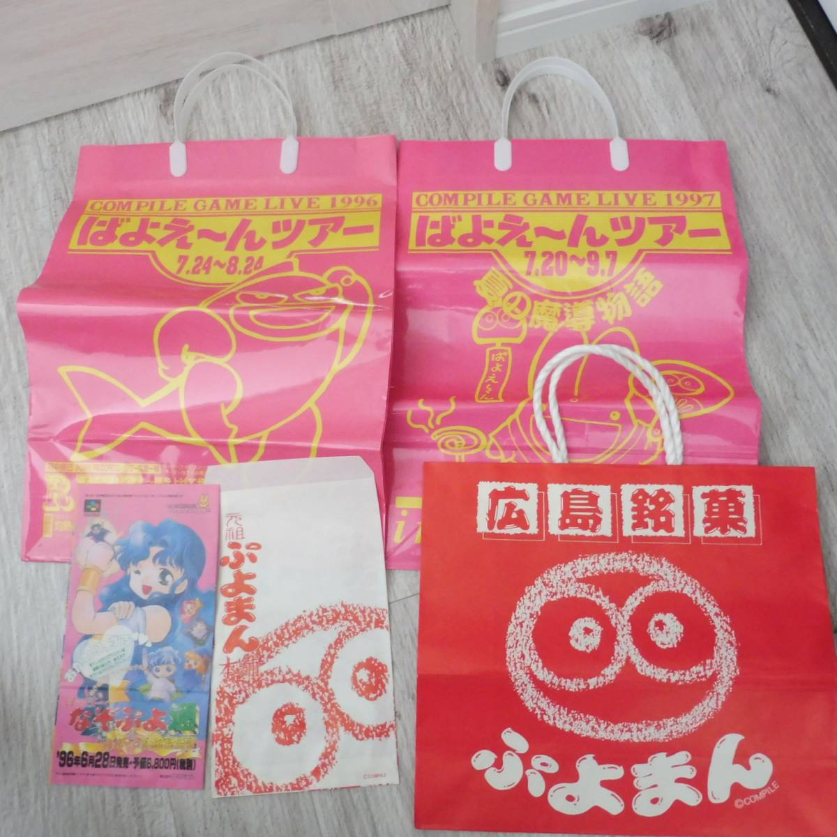 ぷよぷよ関連の袋