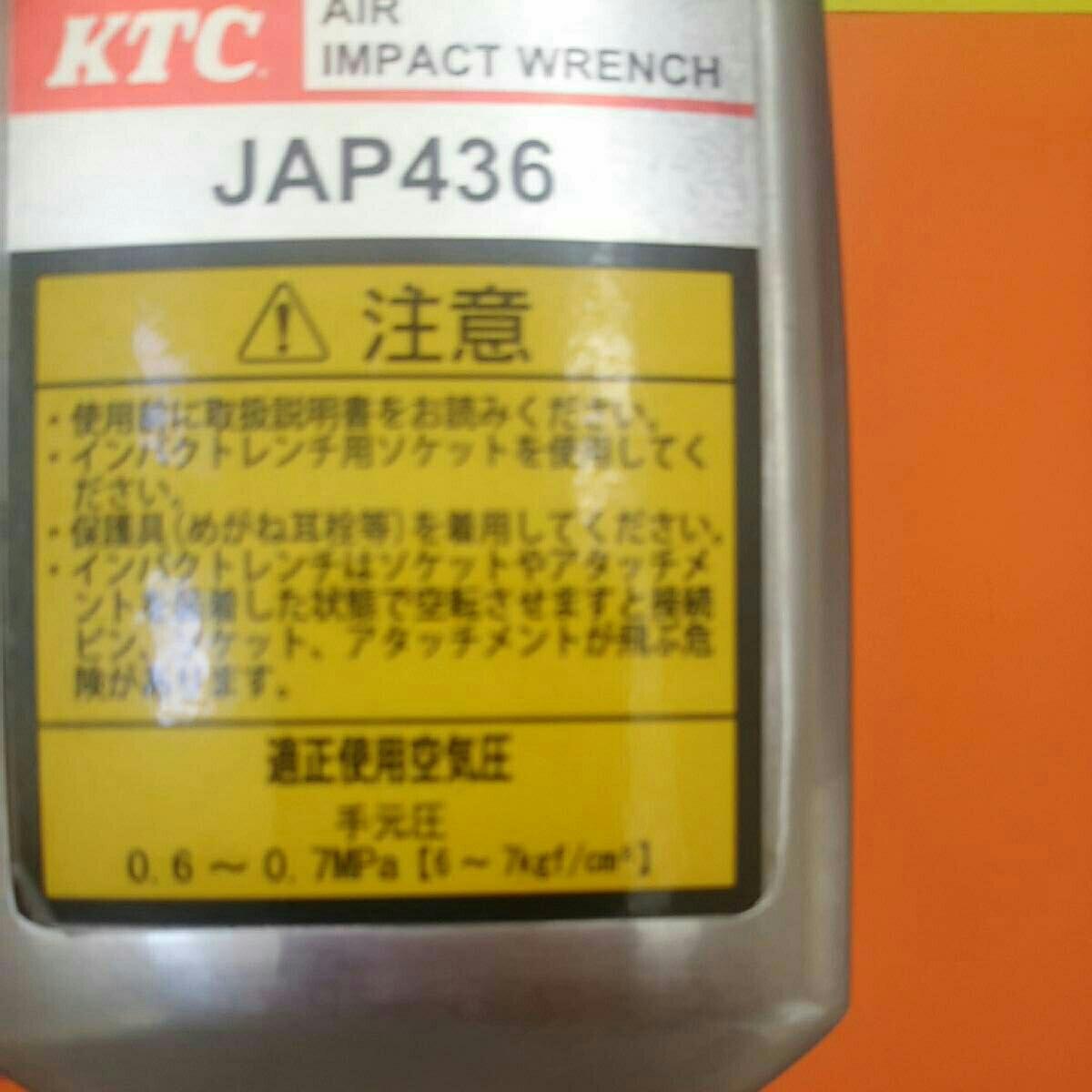 年始セール!1円スタート KTC 12.7sq.インパクトレンチ JAP436 高品質、高精度!整備で活躍![nepros、Snap-on、HAZET]1台限り!_画像4