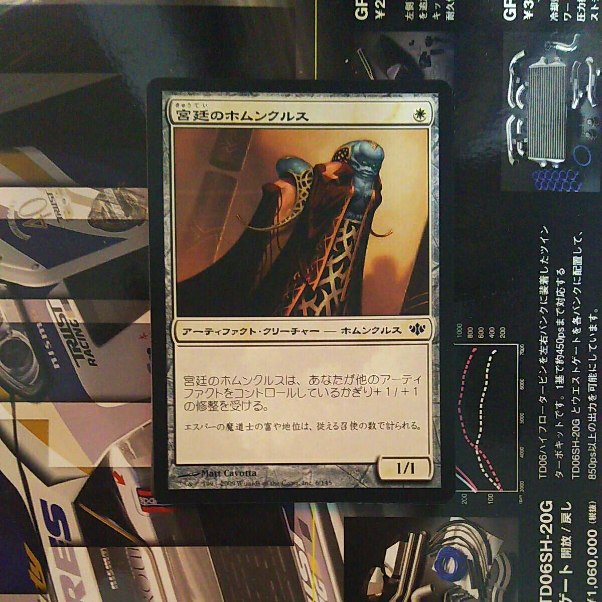宮廷のホムンクルス 日本語4枚セット_画像1