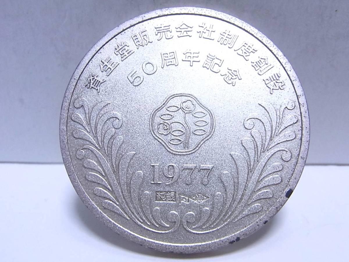 《記念品》純銀メダル 「1977年 資生堂販売会社制度創設50周年記念」 シルバー・SV1000 ホールマーク付_画像3