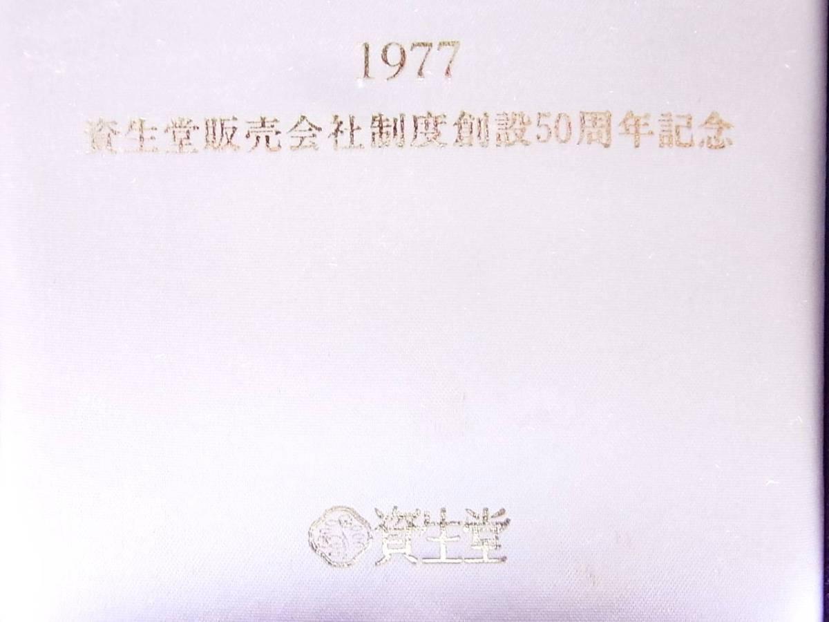 《記念品》純銀メダル 「1977年 資生堂販売会社制度創設50周年記念」 シルバー・SV1000 ホールマーク付_画像6