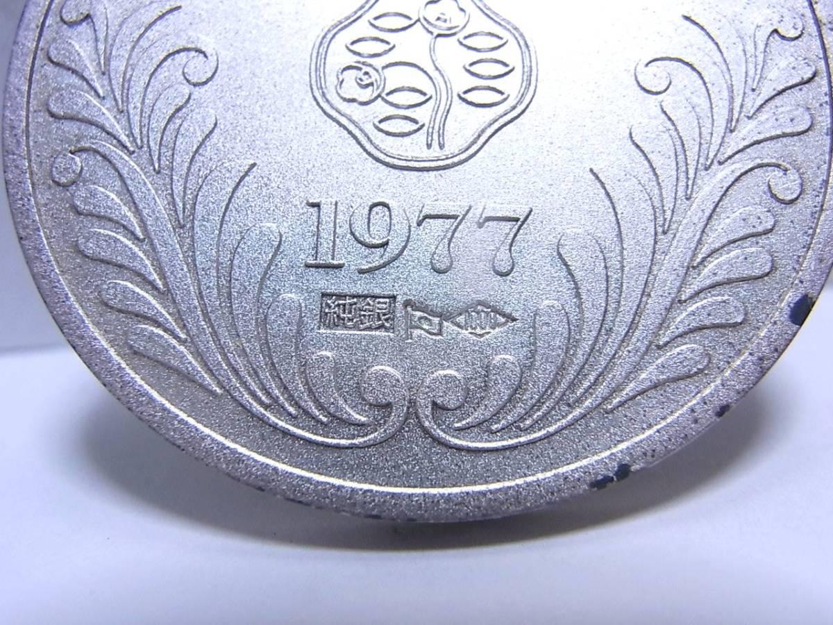 《記念品》純銀メダル 「1977年 資生堂販売会社制度創設50周年記念」 シルバー・SV1000 ホールマーク付_画像5
