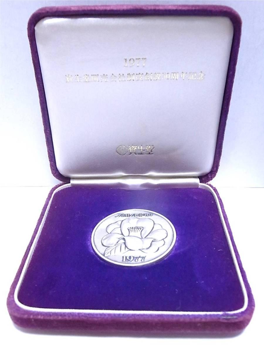 《記念品》純銀メダル 「1977年 資生堂販売会社制度創設50周年記念」 シルバー・SV1000 ホールマーク付_画像1